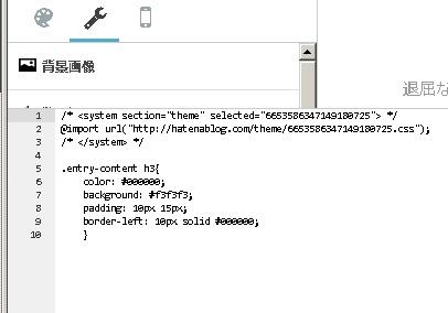 はてなブログにソースコードの入力