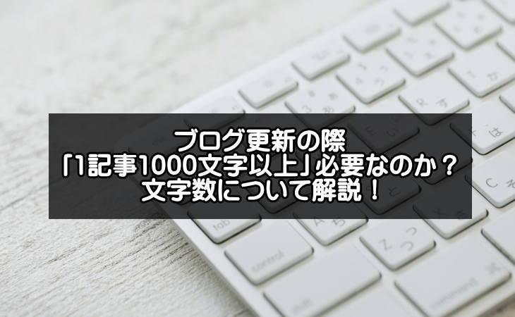 ブログ更新の際「1記事1000文字以上は必要」って本当?SEO効果の為か考えてみる