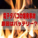電子タバコのリチウムイオンバッテリー爆発事故