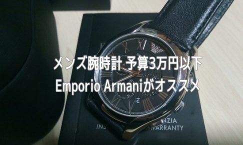 EmporioArmaniの腕時計