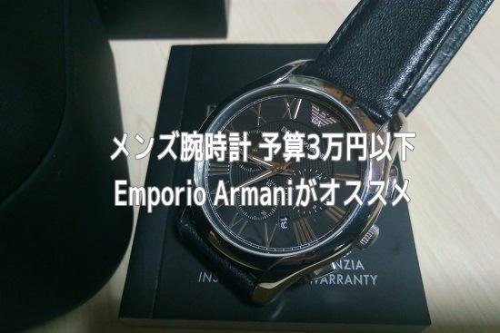 エンポリオアルマーニのメンズ腕時計【AR1700】の評価レビュー!初めての1本目にもオススメ!