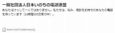 一般社団法人日本いのちの電話連盟