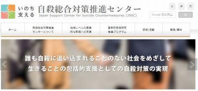 自殺総合対策推進センター(JSSC)の画像
