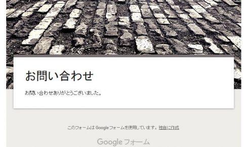 Googleフォームの問い合わせ後の表示画面