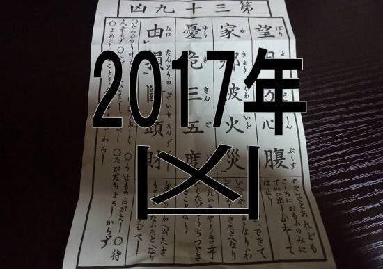 浅草寺でおみくじ引いたら【凶】でやる気が出た話、内容も公開します