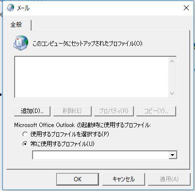 メール32ビット