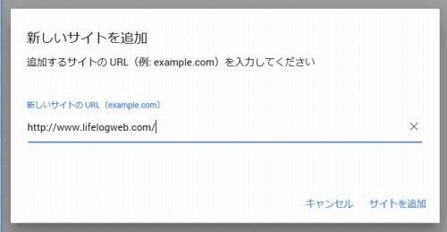 自分が登録したいブログのURL入力