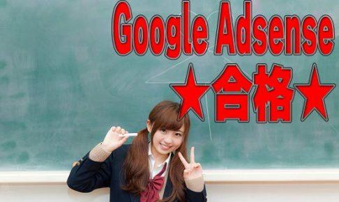 Googleアドセンスの審査に合格