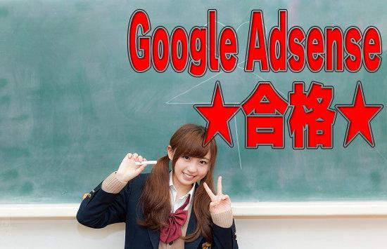 ブログ初心者がグーグルアドセンス審査合格!受からない方へ運営記録と感じた事、コツを解説