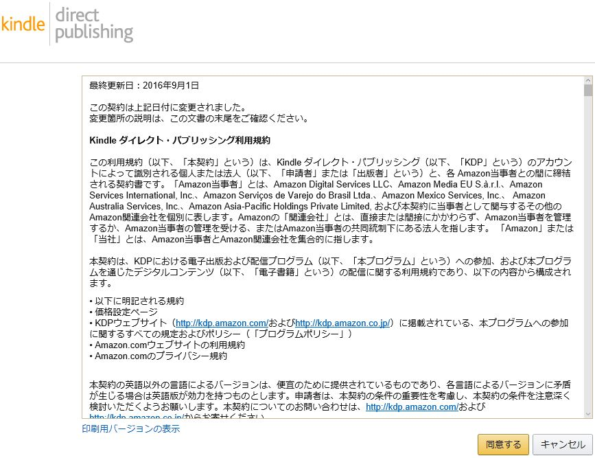 Amazon,kindle利用規約に同意する