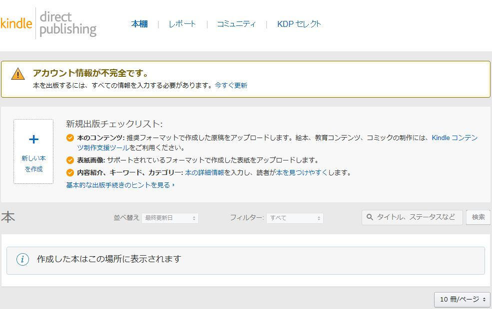 KDPのアカウント情報が不完全です。