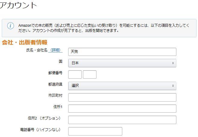 会社・出版社情報の入力KDP