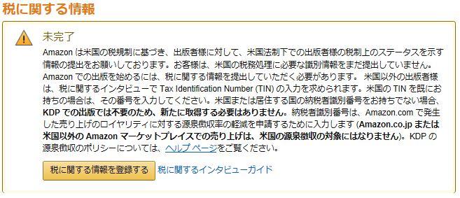 KDPKindle税に関する情報