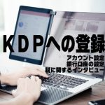 Amazon、kindleのKDP登録方法