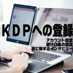Amazon、kindleのKDP登録方法