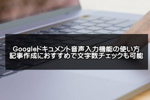 Googleドキュメント音声入力のアイキャッチ画像