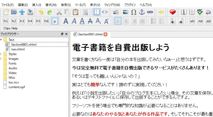 KDP、kobo、自費出版(自己出版)の為にSigilでEPUB3を作る、文章入力などの実践編