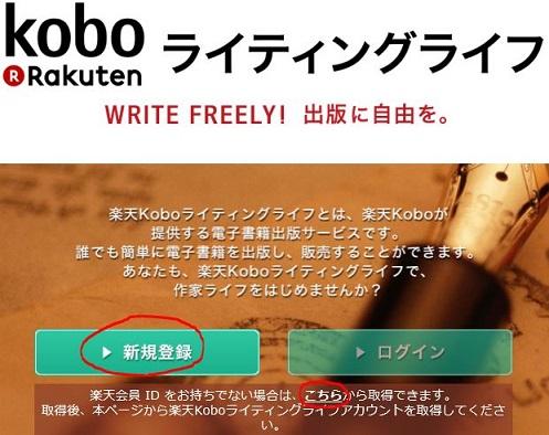 楽天Koboライティングライフ:楽天Kobo電子書籍ストア