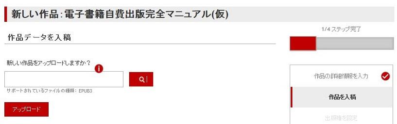 サポートされているファイルの種類は「EPUB3」