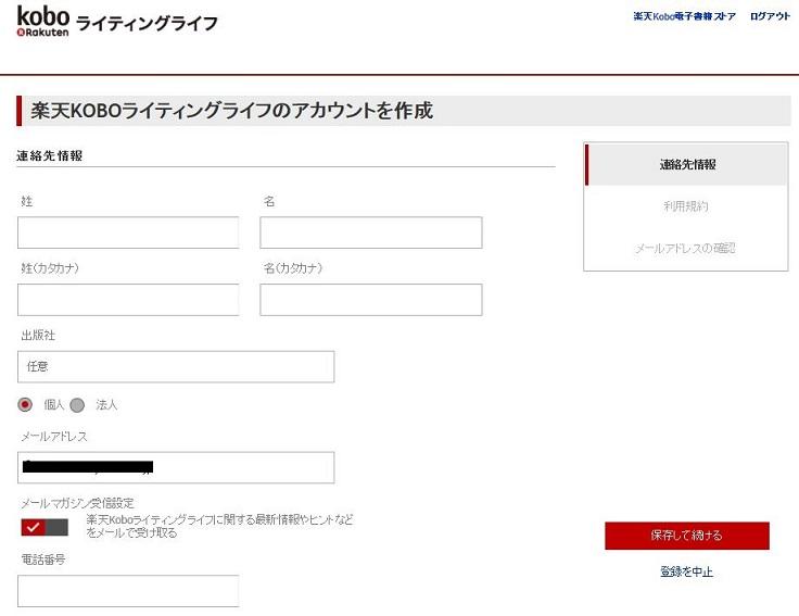 kobo.Incが運営するサービス表記と、koboの利用規約の同意