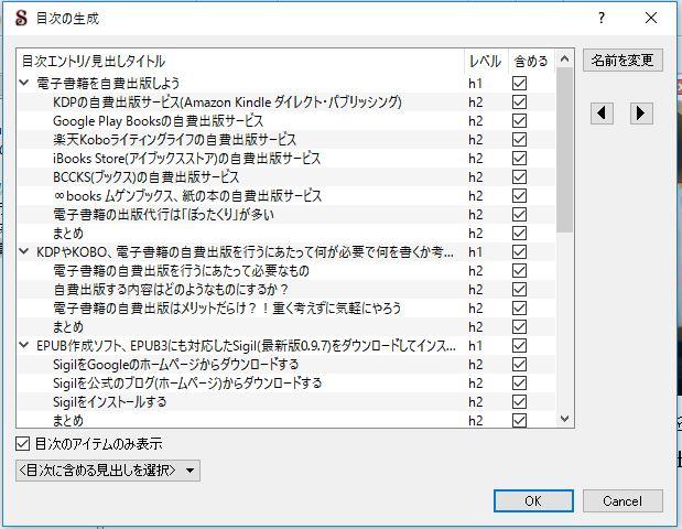ツール→目次→目次を生成
