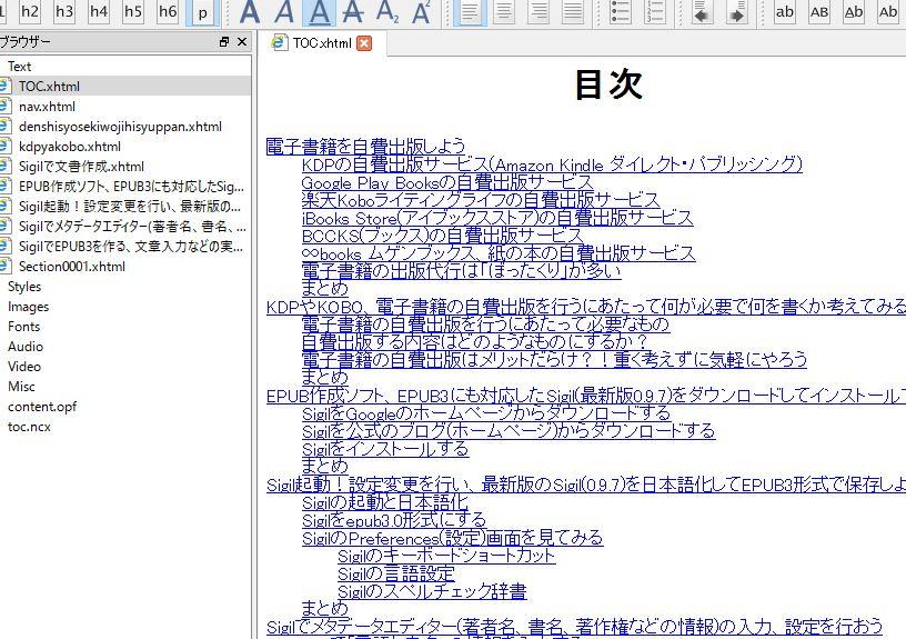 HTMLの目次
