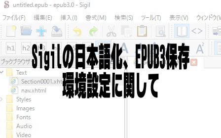sigilの日本語化やepub3保存など