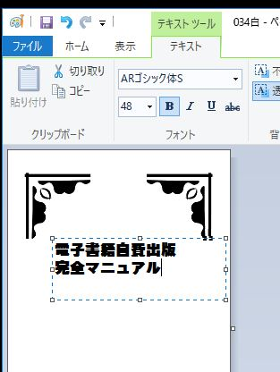 フォントの種類を変えて完成した画像