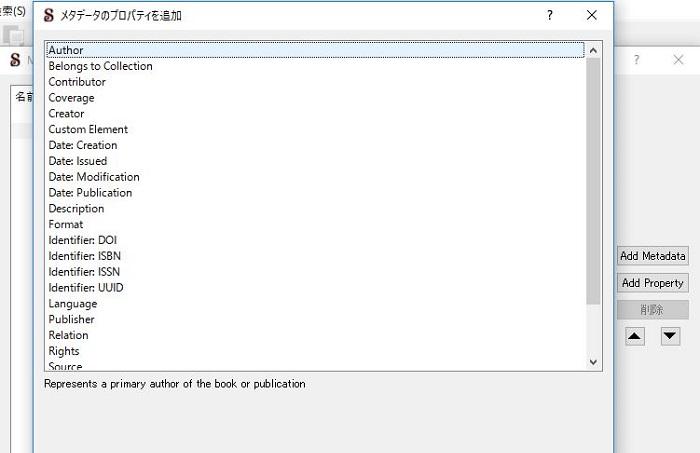 Sigilでメタデータエディター(著者名、書名、著作権などの情報)の入力、設定を行おう