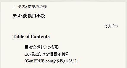 Web上でプレビューが可能ですが、横書き