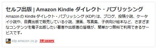 KDP自費出版
