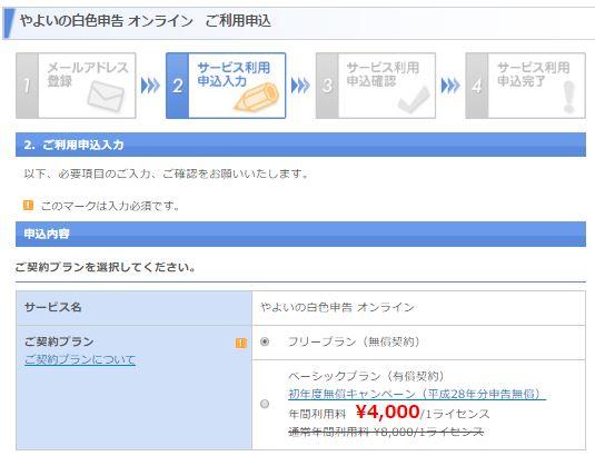 やよいの白色オンラインご利用申込の画面