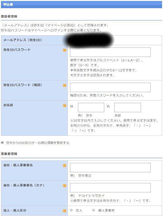 登録者情報