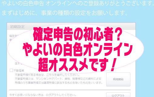 【無料】確定申告の初心者にはやよいの白色オンラインがおすすめ!白色申告フリーソフト解説