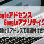 Googleアドセンスとアナリティクス