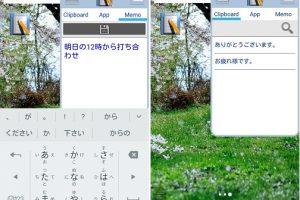 スマホ用クリップボードAndroidオススメアプリ