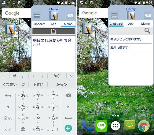 スマホ用クリップボード【いつでもコピペ&メモ&ランチャー(Androidアプリ)】が超使えてオススメ!