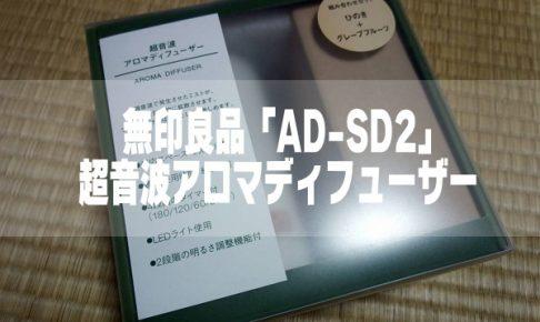 無印良品「AD-SD2」超音波アロマディフューザー