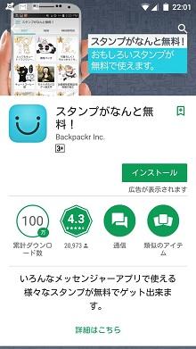 「スタンプがなんと無料!」無料で使えるスタンプ風画像(Android iPhoneアプリ)