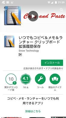 いつでもコピペ&メモ&ランチャー(Androidアプリ)