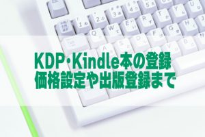 KDP,Kindle本の出版登録