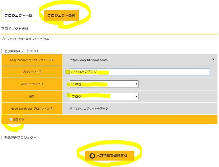 プロジェクト登録のボタンを押して、新しいウェブサイトの登録