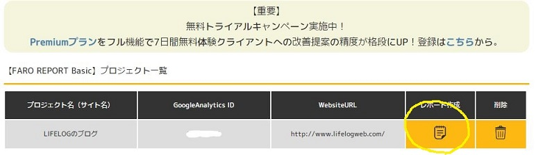 GoogleアナリティクスウェブサイトURLに間違いないか確認「入力情報で登録する」