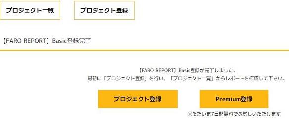FARO REPORT登録後、完了画面