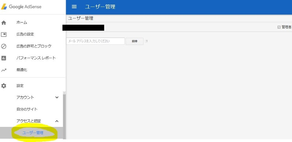 Googleアドセンスユーザー管理