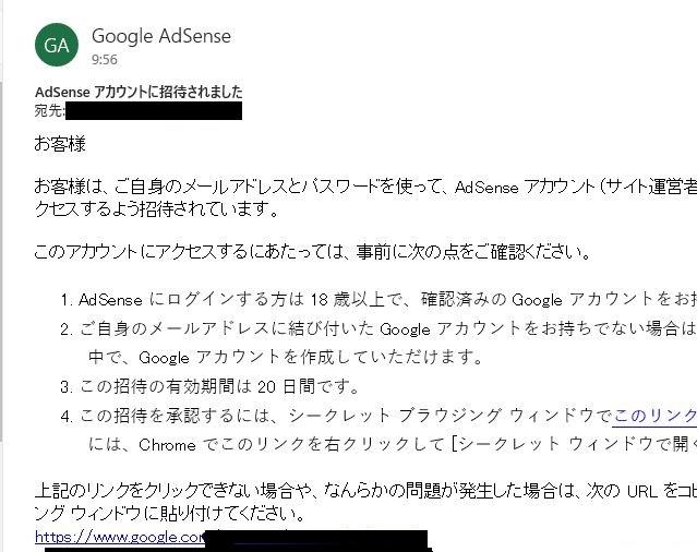 グーグルアドセンスに管理者の追加