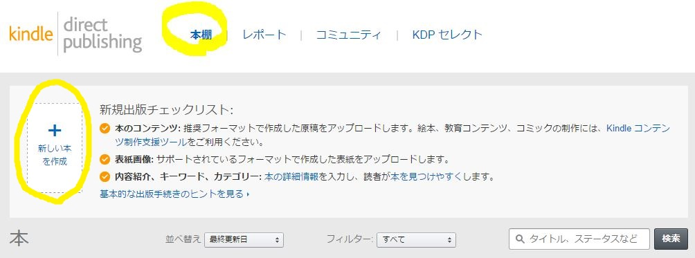 KDP本棚から新規作成