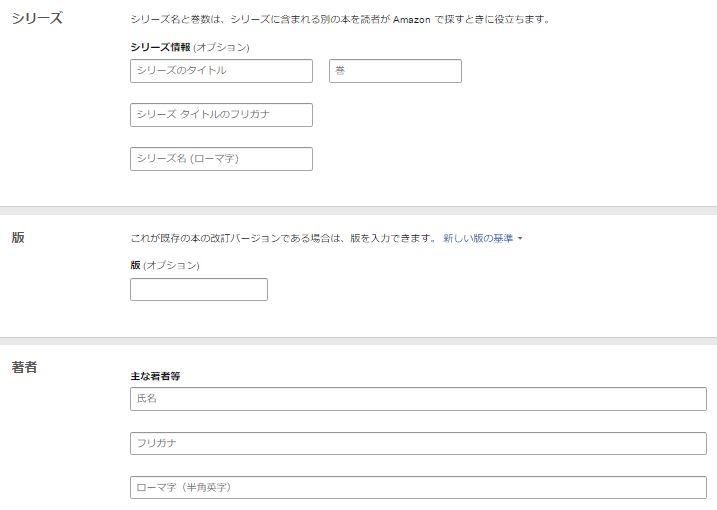 Kindle本の情報登録