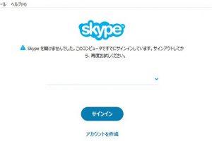 Skypeですでにサインインしていますと表示されてログインできない場合の場合の対処方法
