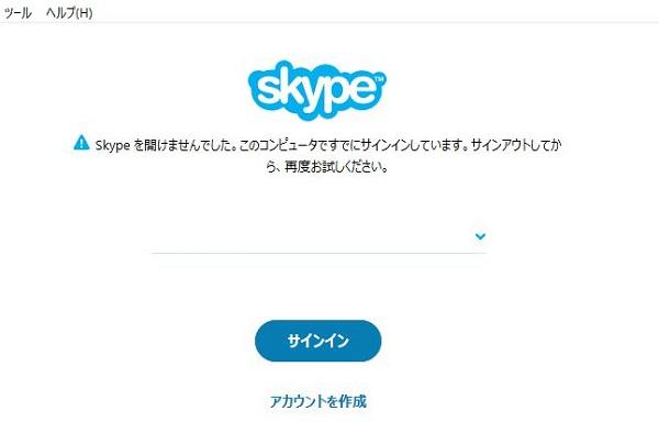 スカイプ「すでにサインインしています」と表示されてログインできない時の対処方法まとめ
